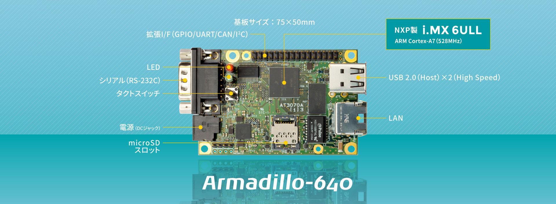 Armadillo-640イメージ画像