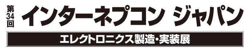 events_inj_jp_20_bnr_press_logo02