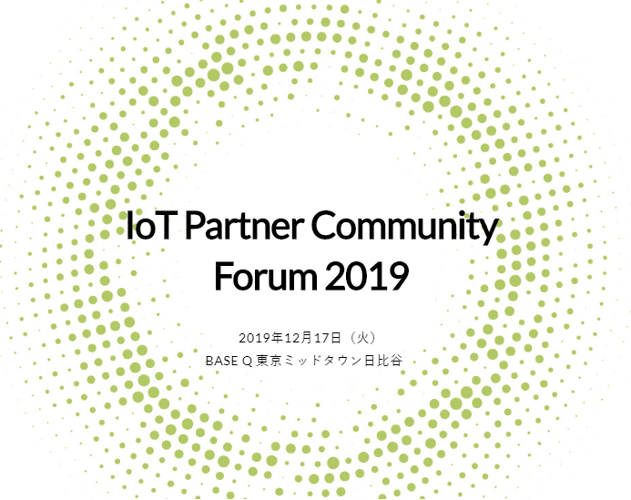 events_ufuru_iot20191217_img