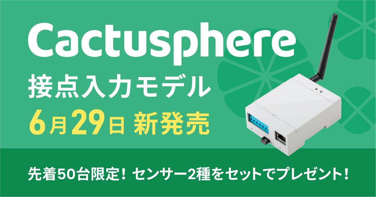 202006_cactusphere-release_ogp
