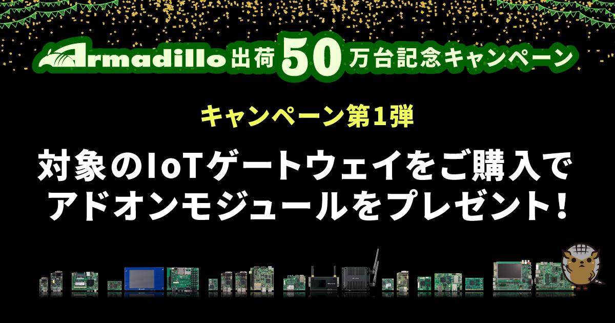 202009_armadillo-500kpcs-cp_ogp