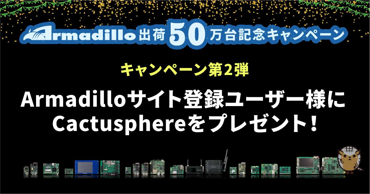 202010_armadillo-500kpcs-cp_ogp
